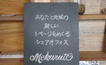 プレオープンのお知らせ(12月26日)