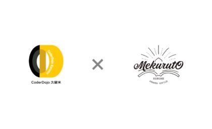 MekuruBa #003 CoderDojo久留米 × Mekuruto