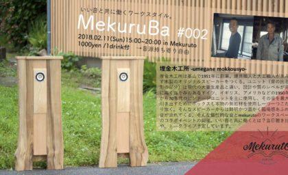 MekuruBa #002 いい音と共に働くワークスタイル