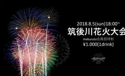 【8/5】花火大会mekuruto家族party -屋上&2f-