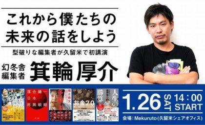 【1/26】箕輪厚介 久留米講演会【満席】