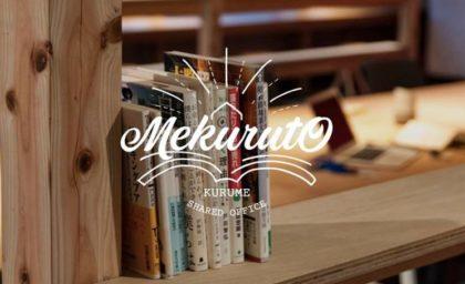 【7/28】読みたい本をひたすら読む会〜mekuruto the pages〜
