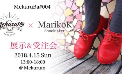MekuruBa#004 MarikoK-ShoeMaker 展示受注会