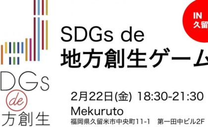 【2/22】 『SDGs de 地方創生』ゲーム 体験会 in 久留米 Vol.1
