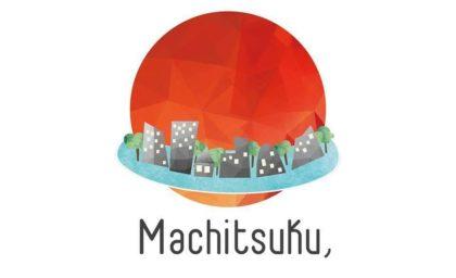 【2/16】Machitsuku10 [マチの知恵がくっつく]