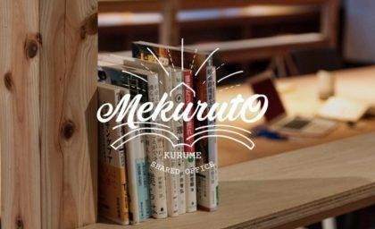 【5/10】読みたい本をひたすら読む会〜mekuruto the pages〜
