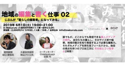 【6/1】地域の編集と書く仕事02