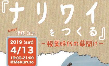 【4/13】ナリワイをつくる 〜複業時代の幕開け〜