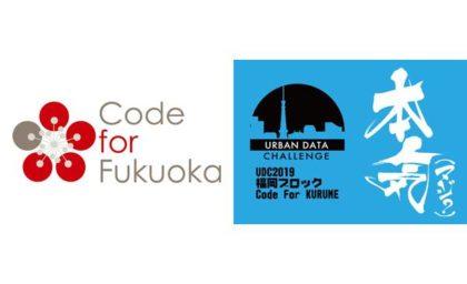 【7/14】UDC 2019 福岡ブロック・キックオフ