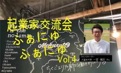【7/28】起業家交流会~ふぁにゅふぁにゅ~Vol.4