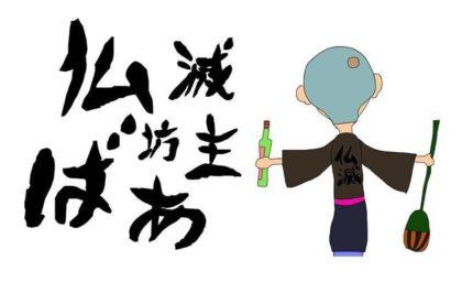 【9/30】仏滅坊主バー 3rd season