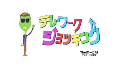 【テレワークショッキング】タンタワン★平田ゆきえさん